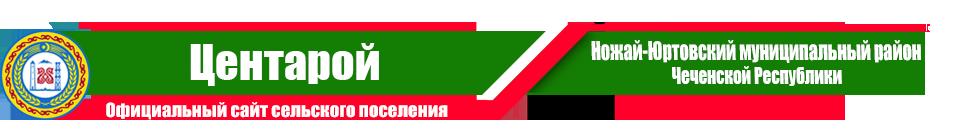 Центарой | Администрация Ножай-Юртовского района ЧР